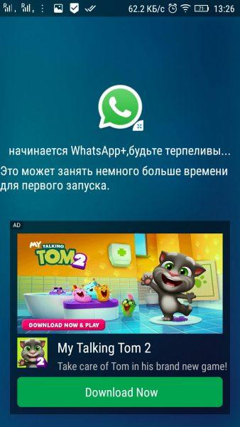 Установка «Ватсапа» в App Cloner