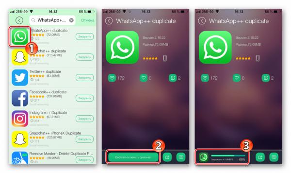 Установка WhatsApp Duplicate