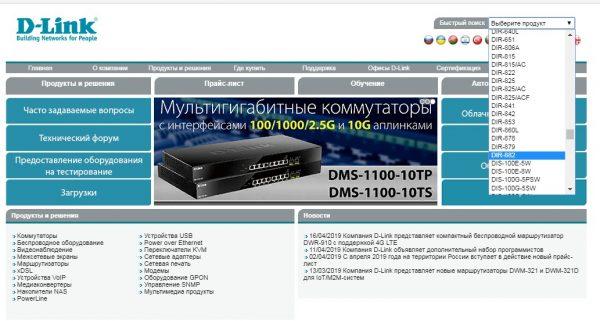 Официальный сайт компании D-link