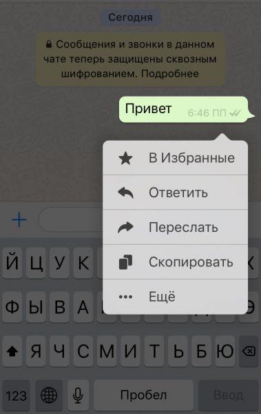 Контекстное меню iOS