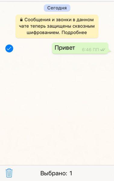 Выбор сообщений iOS