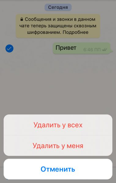 Удалить у всех iOS