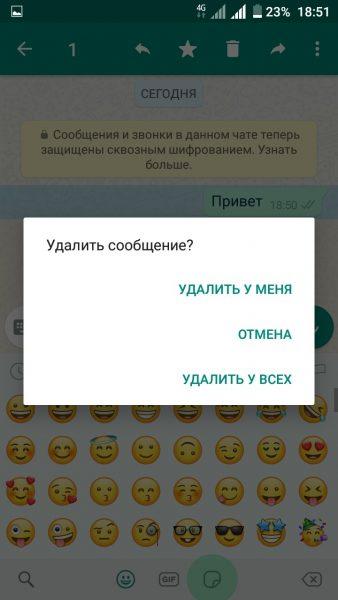 Удалить у всех Android