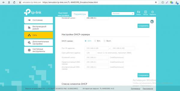 Сервер DHCP