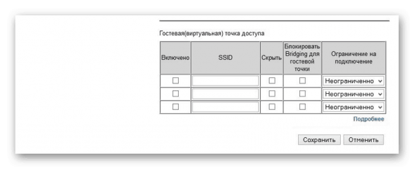 Ввод SSID