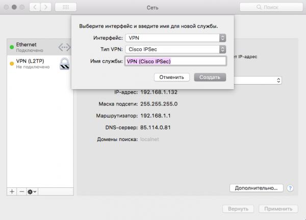 Выбор протокола Mac