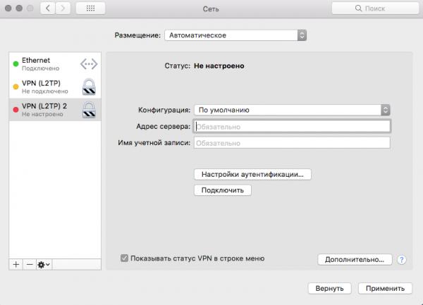 Ввод имени пользователя и сервера Mac