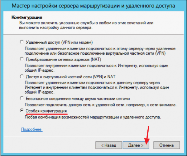 Мастер настройки сервера маршрутизации