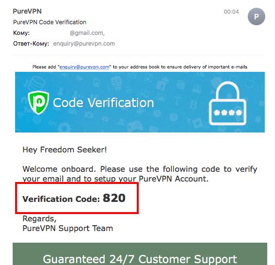 Подтверждение почты PureVPN