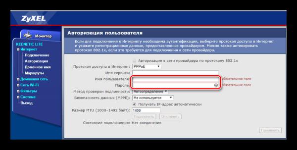 Ввод пароля и логина