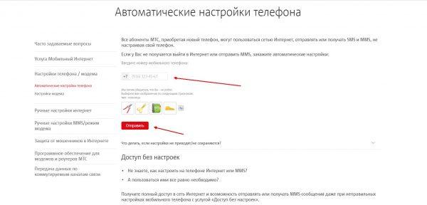Как отправить автоматические настройки интернета через официальный сайт
