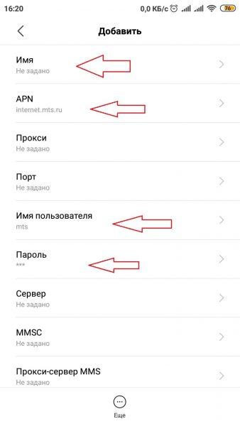 Как создать точку доступа APN