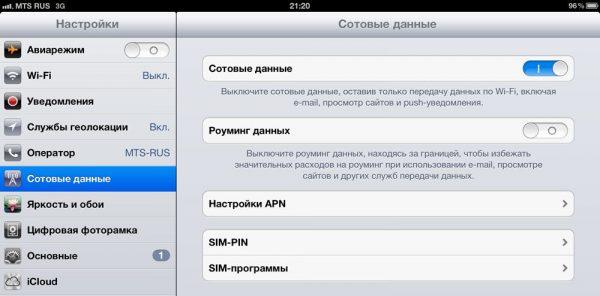 Как создать точку доступа APN на iOS