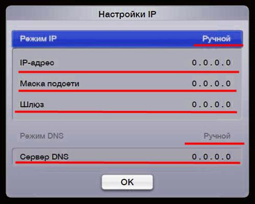 Изменение IP