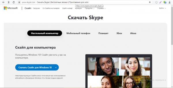 Загрузка «Скайпа»