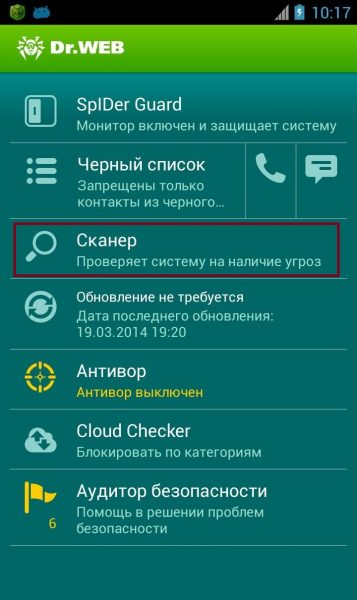 Dr.Web для Android