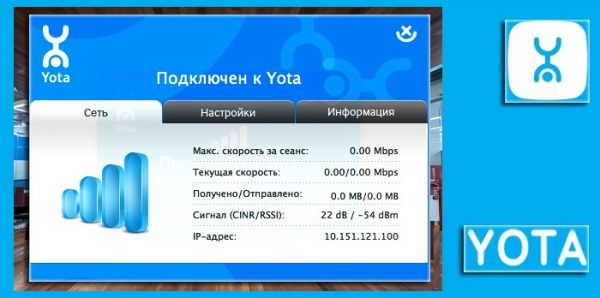 Программа Yota Access