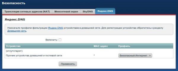 Вкладка «Яндекс.DNS»