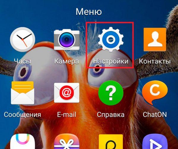 Меню телефона на Android