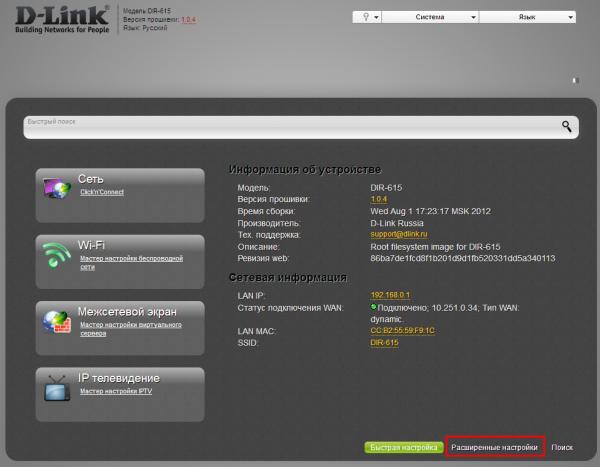 Основное окно веб-интерфейса