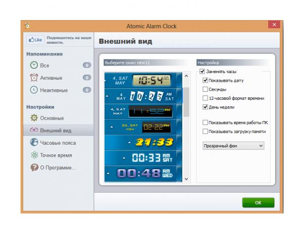интерфейс Atomic Alarm Clock