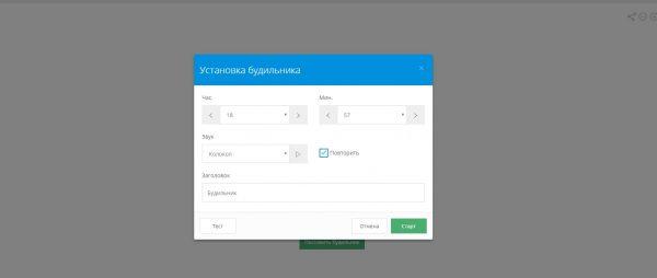 Как создать будильник на «Будилки.ру»