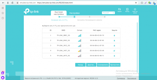 Выбор сети 5 ГГц