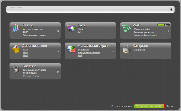 Главный экран меню настроек на роутере D-Link