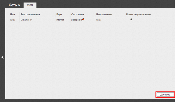 Скриншот окна с информацией о WAN-подключении