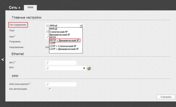 Выбор типа соединения для подключения к VPN-серверу