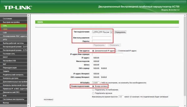 Окно настроек подключения к VPN-серверу на роутере TP-Link