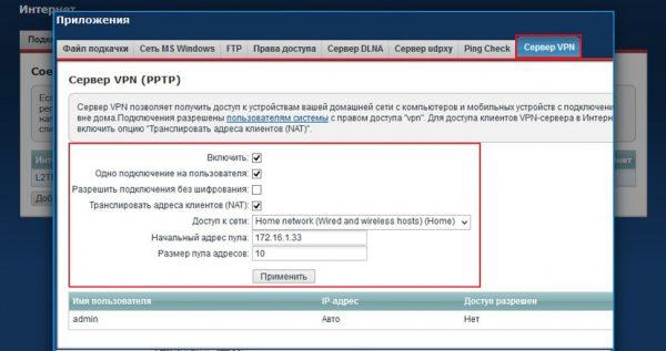 Вкладка «Приложения» с настройками VPN-сервера