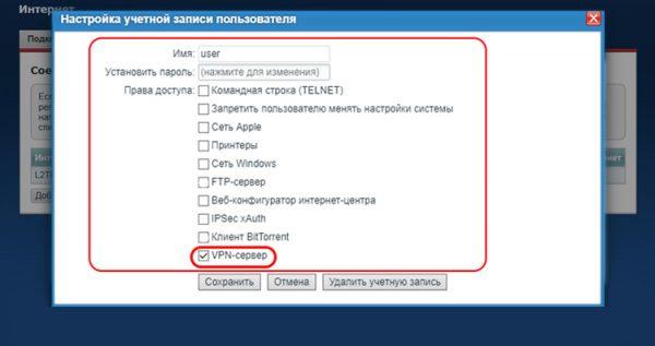 Добавление новых пользователей VPN-сервера в меню настроек роутера ZyXel