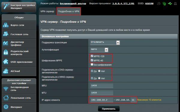 Скриншот вкладки «Подробнее о VPN» на маршрутизаторах Asus