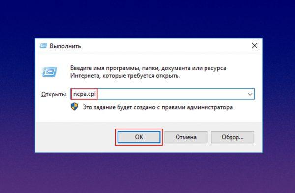 Окно утилиты «Выполнить» на устройстве с ОС Windows