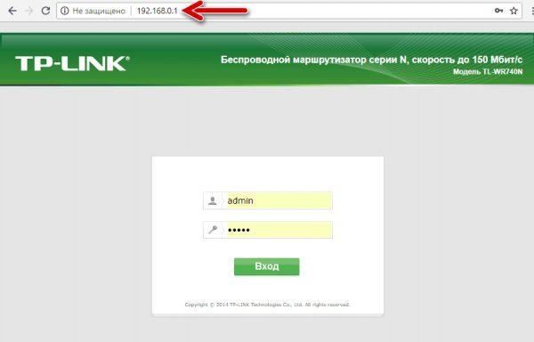 Окно авторизации для входа в веб-интерфейс роутера TP-Link