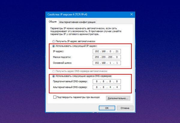 Скриншот окна «Свойства IP версии 4 (TCP/IPv4)» в ОС Windows