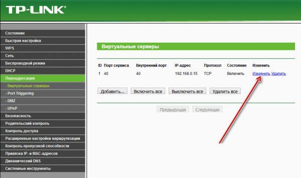 Скриншот вкладки «Виртуальные серверы» со ссылками на редактирование и удаление открытых портов