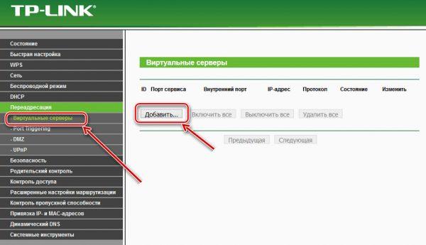 Добавление нового порта в админ-панели маршрутизатора TP-Link
