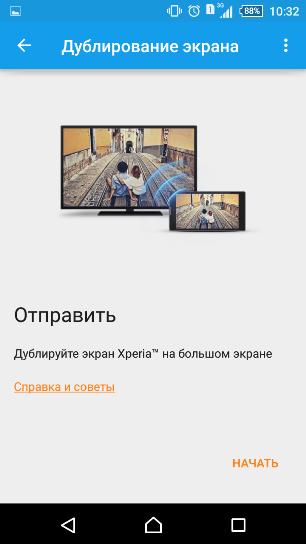 Дублирование экрана