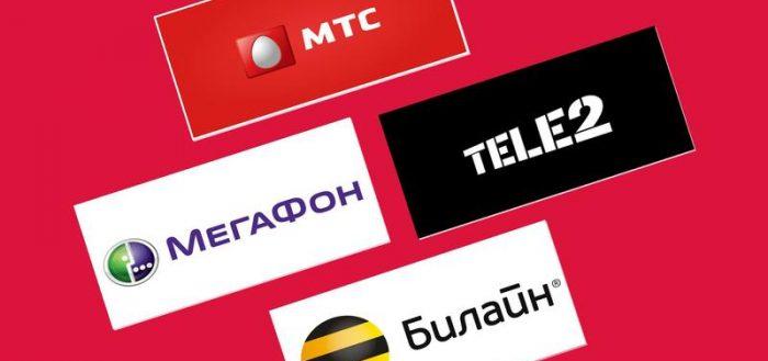 Выбор оператора 4G-интернета