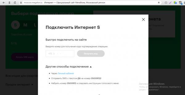 Подключение через сайт Мегафона