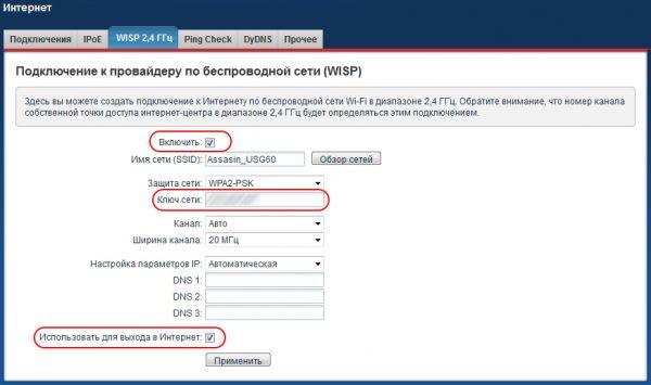 Вкладка WISP
