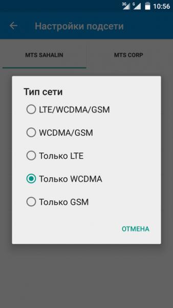 Возможность принудительно включить 4G на смартфонах Samsung