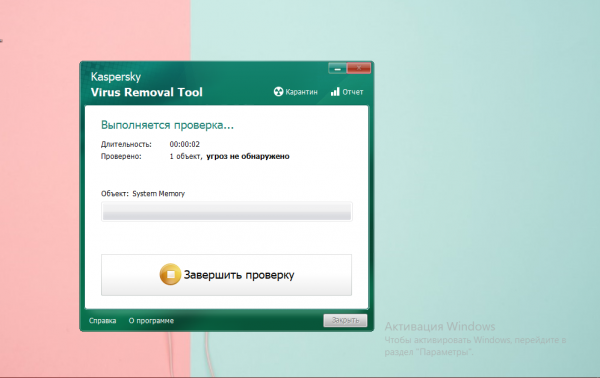 Kasperksy Virus Removal Tool