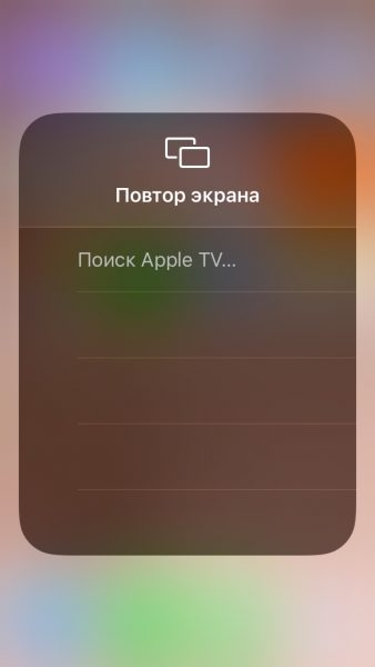 Поиск Apple TV