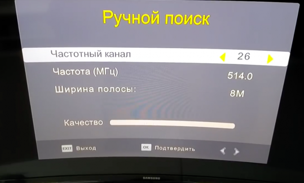 Выбор частотного канала