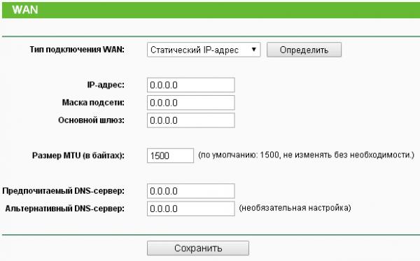 Статистический IP-адрес