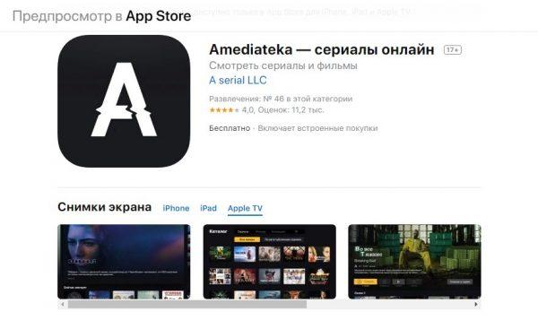 Скриншот приложения «Амедиатека» в AppStore